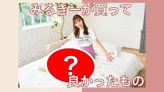 渡辺美優紀ちゃんが最近買ってガチでよかったもの5選