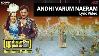 Andhi Varum Neram | Mundhanai Mudichu | Bhagyaraj | Ilaiyaraaja | SP Balasubrahmanyam