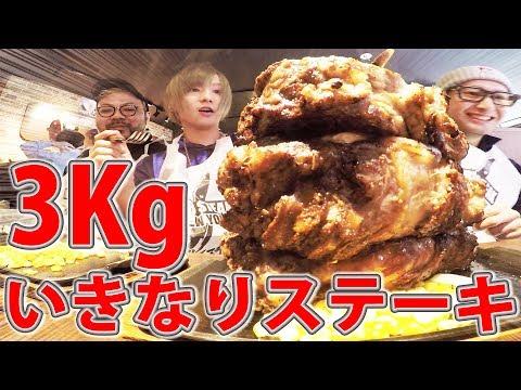 【大食い】いきなりステーキ3000gがデカすぎて草生えたwww