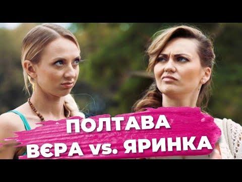 «Одного разу під Полтавою» , 8 сезон: Ярынка и Веруня отвечают на вопросы от зрителей / Окей Дуся