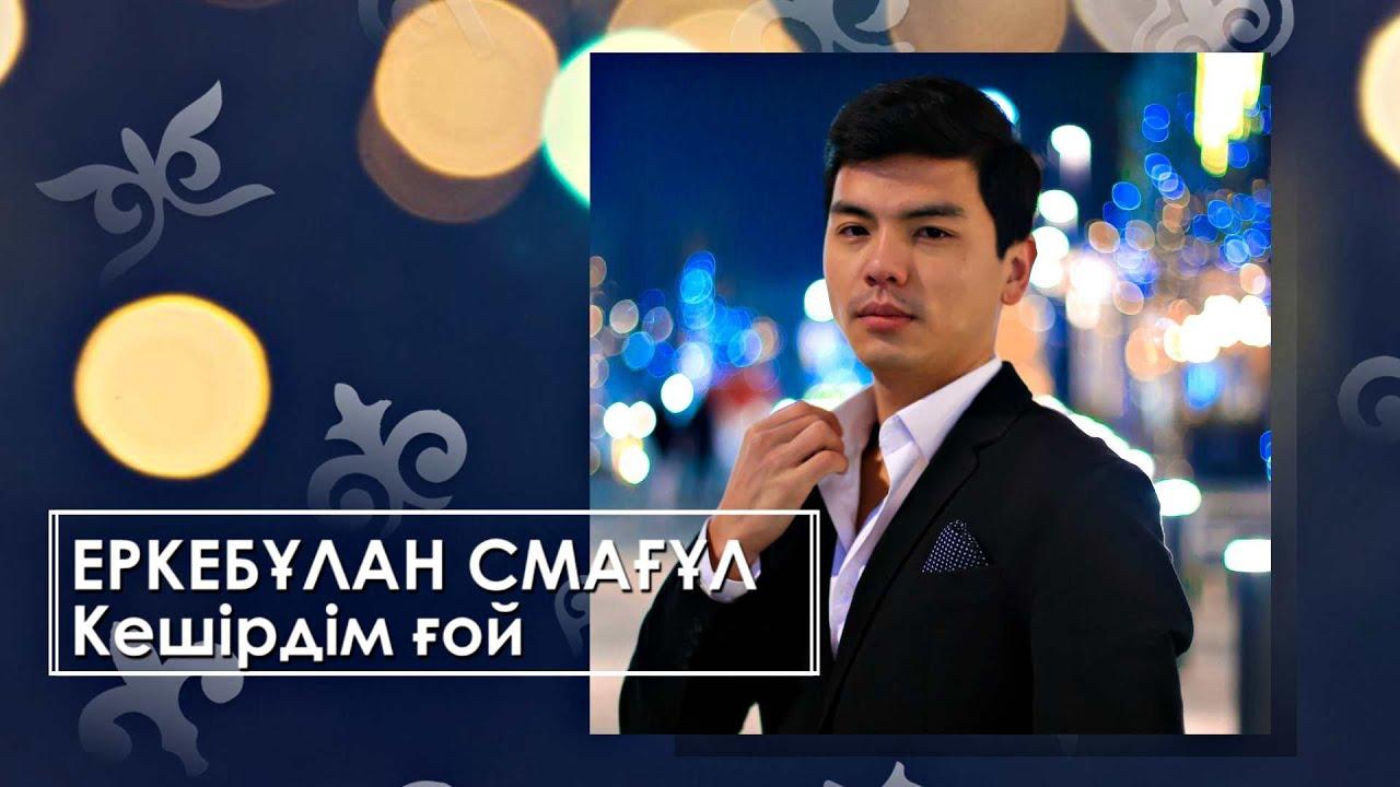 Еркебұлан Смағұл — Кешірдім ғой (аудио)