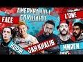Американцы Слушают Русскую Музыку 36 MIYAGI JAH KHALIB КОРЖ FACE L 39 ONE KIZARU Т Раут VERSUS mp3