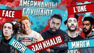 Американцы Слушают Русскую Музыку #36 MIYAGI, JAH KHALIB, КОРЖ, FACE, L