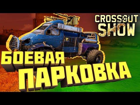 Crossout Show: Боевая парковка
