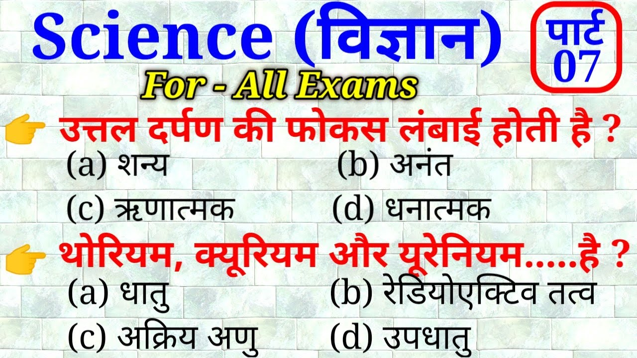 Science Part - 07 || For - RAILWAY NTPC, GROUP D, SSC CGL, CHSL, MTS, Police & all exams