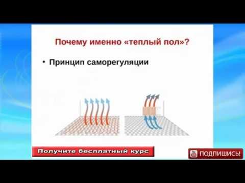 Радиаторы отопления или тёплый пол. Что лучше- Преимущество тёплого пола.mp4
