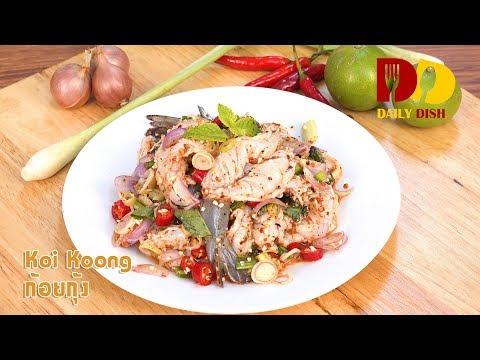 Koi Koong | Thai Food | ก้อยกุ้ง - วันที่ 14 Nov 2019