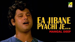 Ea Jibane Pyachi  Je... Bengali film song by Bappi Lahiri from the movie Mangal Deep