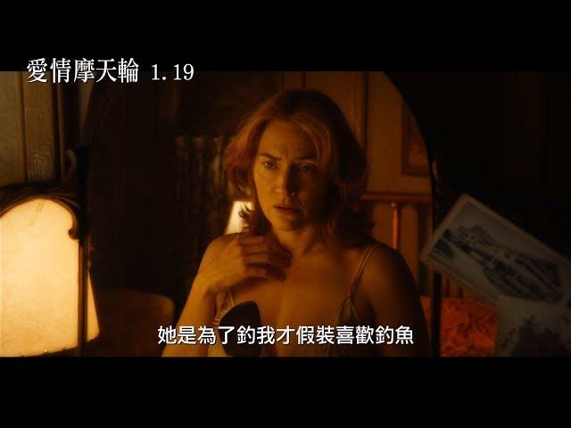 【愛情摩天輪】電影中文預告01/19上映