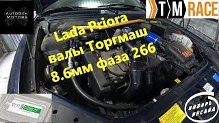 Настройка Lada Priora с Москвы на SPTronic M5