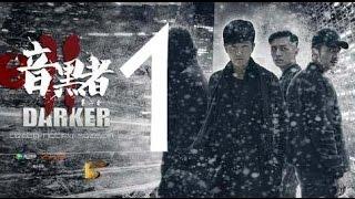 《暗黑者》第二季01(主演:郭京飞、甘露、李倩、李岷城)丨有你有真相