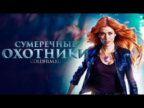 Сумеречные охотники 2 сезон [Обзор] / [Трейлер на русском]