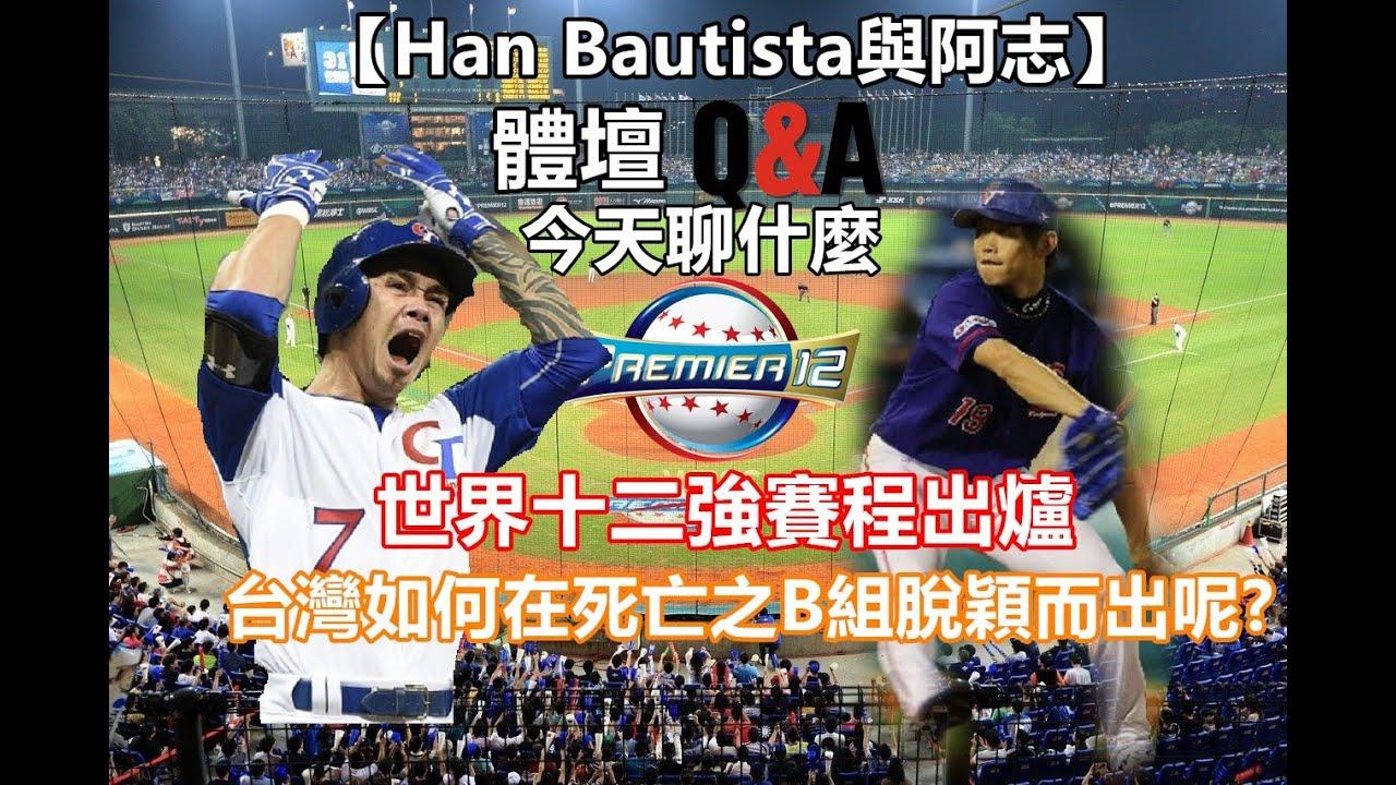 【體壇Q&A 今天聊什麼】 世界十二強賽程出爐 台灣如何在死亡之B組脫穎而出呢?