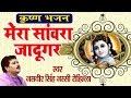 मेरा सांवरा जादूगर || Special Krishna Bhajan || Bhajan 2016 || Jasvir Singh Jassi #Ambey Bhakti Mp3