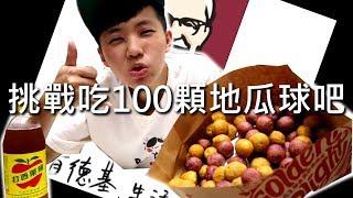 [chu吃] 挑戰吃100顆地瓜球【肯德基】