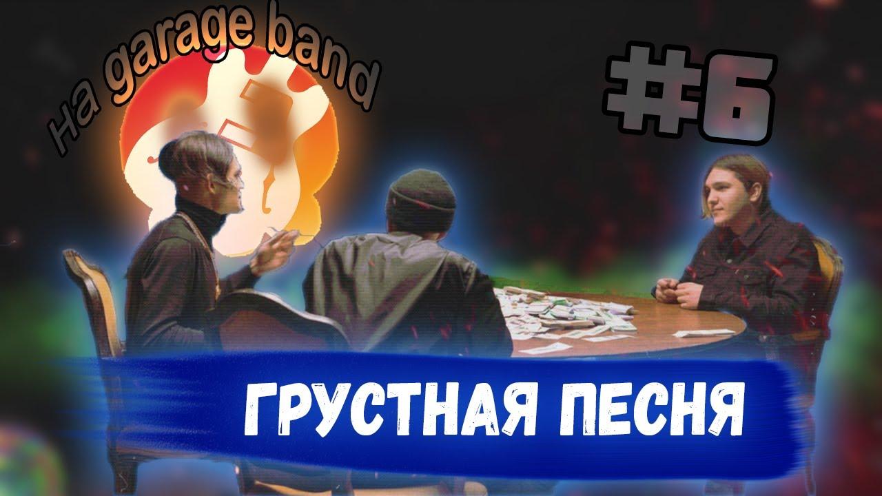 "Download БИТ НА GARAGE BAND ""THRILL PILL, Егор Крид & MORGENSHTERN - ГРУСТНАЯ ПЕСНЯ"" - бит на garage band #6"
