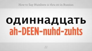 How to Count from 11 to 20 in Russian | Russian Language