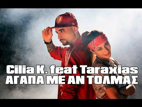 Cilia K. feat Ταραξίας - Αγάπα με αν τολμάς - Official Video Clip
