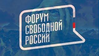 т.н. Форум Свободной России и все, все, все...