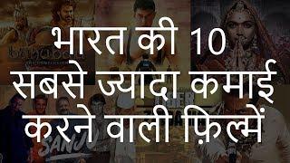 भारत की 10 सबसे ज्यादा कमाई करने वाली फ़िल्में | Top 10 Highest Grossing Movies of India | Chotu Nai