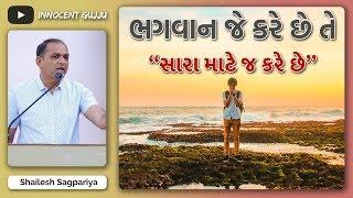ભગવાન જે કરે છે તે સારા માટે જ કરે છે. | Shailesh Sagpariya | Motivational Speech