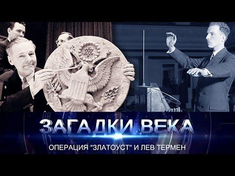 Операция «Златоуст» и Лев Термен