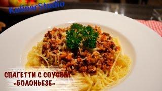 Как приготовить Спагетти Болоньезе/Spaghetti Bolognese.