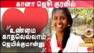 கானா ஜெசி குரலில் ''உண்மை காதலெல்லாம் ...ஜெயிக்குமான்னு''   #Lady Gana Singer Jesi   kuppathuraja