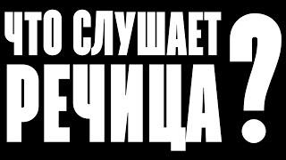 #РЧЦ - ЧТО СЛУШАЕТ РЕЧИЦА? Выпуск 1 (2015)