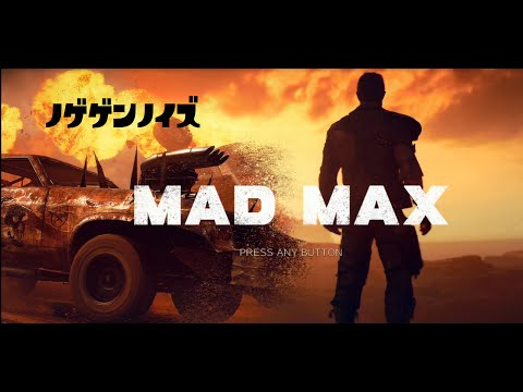 #3【PS4】MADMAX(マッドマックス) 【荒廃世界の勉三感】