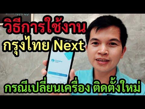 วิธีเข้าใช้งานแอปกรุงไทย Next กรณีเปลี่ยนเครื่อง สแกนบัตรประชาชน สแกนใบหน้า เข้าใช้งานใหม่