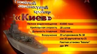 Сделано в СССР. Тяжелый авианесущий крейсер «Киев»