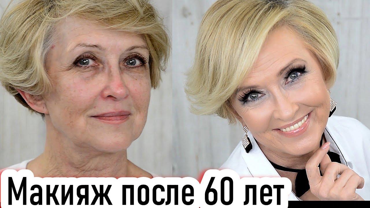 Лифтинг макияж преображение. Макияж после 60 лет урок №118