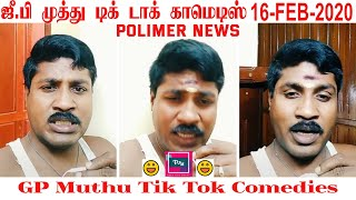 GP Muthu latest TIK TOK Polimer News 16 Feb 2020    #GPMUTHU #SURYA #PAPERID #TikTok #PolimerNews