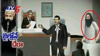 కోర్టులో గుర్మీత్ కన్నీళ్లు..! | gurmeet ram rahim sentenced to 10 years in jail | tv5 news