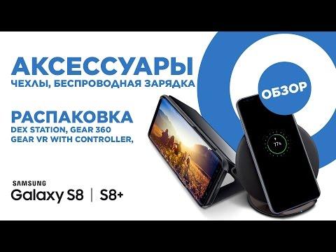 Обзор оригинальных аксессуаров для Samsung Galaxy S8/S8+