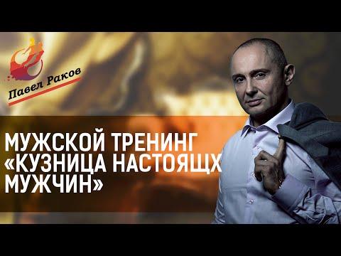 Видео Павла Ракова – лучшее -