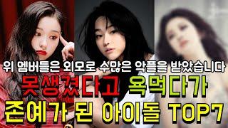 데뷔 초보다 예뻐진 아이돌 TOP7 ㅣ 악플러들 참교육시킨 그 멤버는?