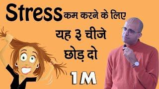 stress-hg-amogh-lila-prabhu