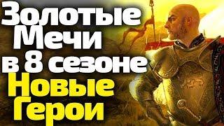 ЗОЛОТЫЕ МЕЧИ В 8 СЕЗОНЕ ИГРЫ ПРЕСТОЛОВ/НОВЫЕ ГЕРОИ, КТО ОНИ?