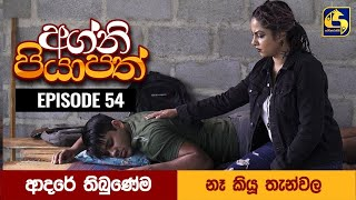 Agni Piyapath Episode 54 || අග්නි පියාපත්  ||  22nd October 2020 Thumbnail