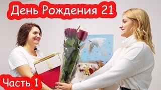 День Рождения Насти 21 год. Как мы её поздравляли