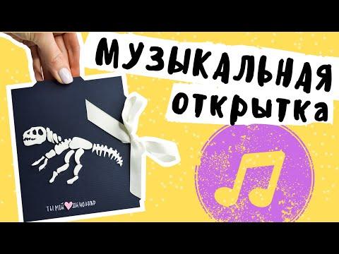 Музыкальная открытка | Идея подарка на 14 февраля, 8 марта, День Рождения