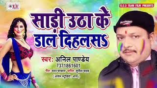 साड़ी उठा के डाल दिहलस Sadi Utha Ke Dal Dihalas Anil Pandey Bhojpuri Songs 2019