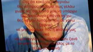 dimitris mitropanos-thes