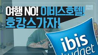 이비스 버젯 엠버서더 해운대.