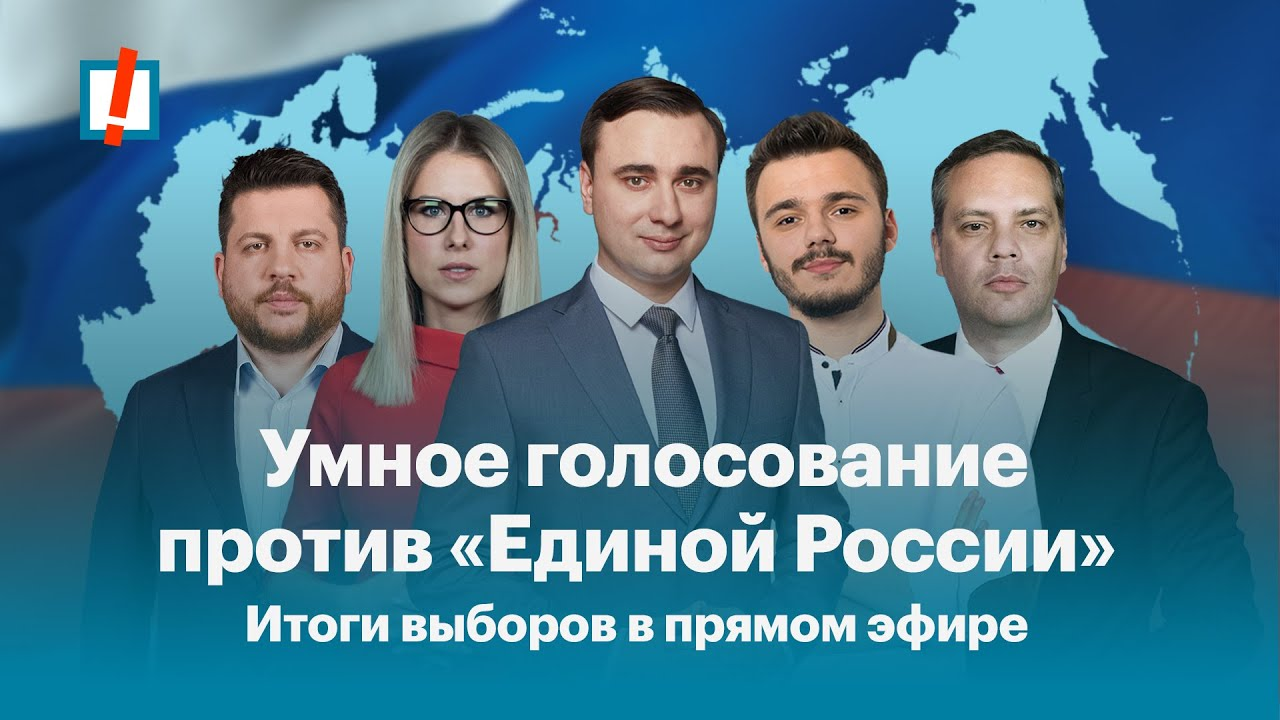 Download Умное голосование против «Единой России». Прямой эфир до подведения итогов