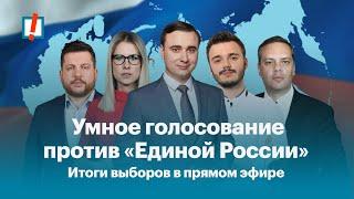 Умное голосование против «Единой России». Прямой эфир до подведения итогов