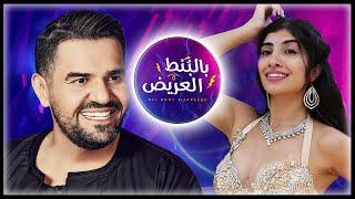 بالبنط العريض  Bel Bont El3areedh   Full Belly Dance