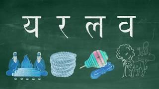 Learn Hindi Language: vyanjan: ya to va